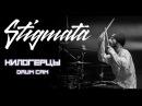 Stigmata - Килогерцы - Владимир Зиновьев (Drum cam)