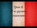 Французский язык Урок 8 II я группа глаголов