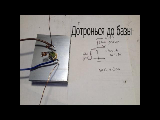 Как возбудить транзистор до высоких частот или FM глушилка