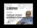 Тайные знаки Древней Руси. Валерий Чудинов