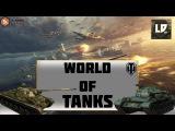 World of Tanks стрим, рандом что ты такое?