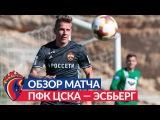 Обзор матча: ПФК ЦСКА — Эсбьерг — 0:0