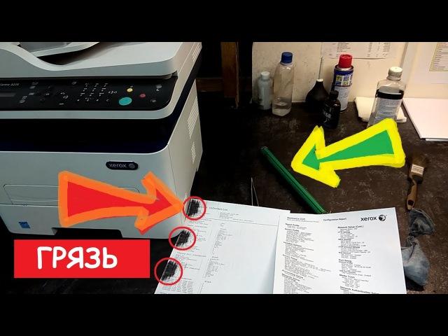 Xerox WC 3225 Грязная печать Черные полосы