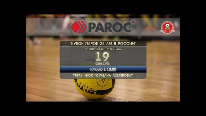 Турнир по мини-футболу Кубок Парок 25 лет в России, 19.01.2018