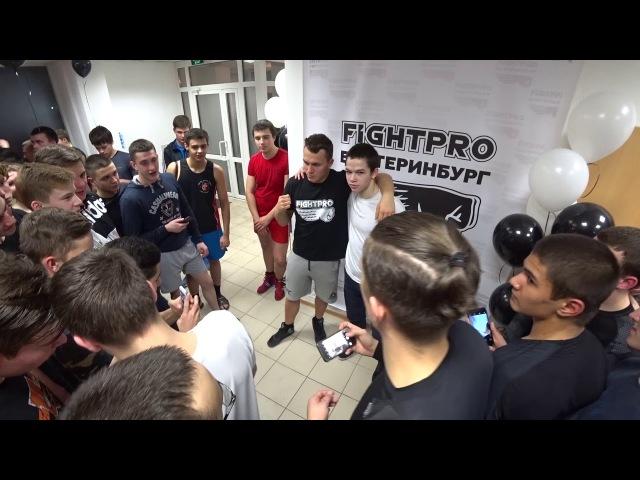 Артём Тарасов, открытие Fightpro в Екатеринбурге, первый влог