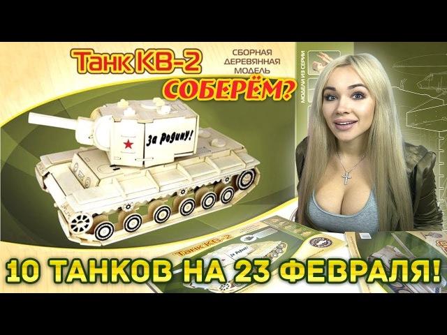 Сборка модели танка КВ-2 Розыгрыш 10 танков!