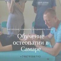 Логотип Обучение остеопатии в Самаре