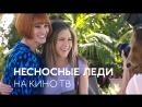 АНОНС «Несносные леди», реж. Гарри Маршалл