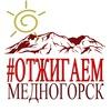 """Экстрим - фестиваль """"#ОТЖИГАЕМ"""""""