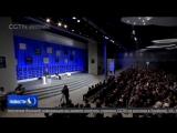 11-ый Всемирный экономический форум в Даляне
