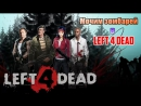 Мочим зомбарей в Left 4 Dead!