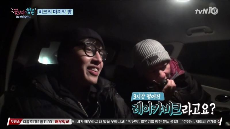 Youth Over Flowers in Iceland 160129 Episode 5