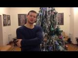 Качаловцы поздравляют с Новым Годом. Александр Малинин