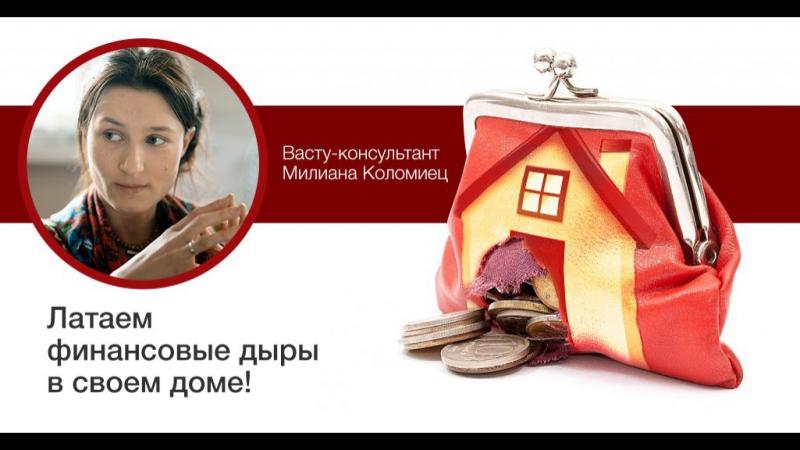 Милиана Коломиец. Как дисбаланс энергий в доме влияет на финансовое благополучие