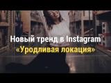 Новый тренд в Instagram #uglylocationchallenge