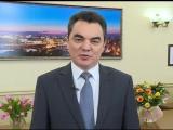 Поздравление с 8 Марта от главы Администрации Уфы Ирека Ялалова