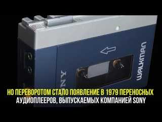 1 июля 1979 – ровно 38 лет назад – в продажу поступили первые кассетные музыкальные плееры Sony Walkman.