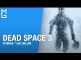 Dead Space 3 — Кооперативный стрим — часть вторая