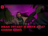 Иван Ургант и Витя Ака - Азино три топора