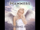 Hammers - Ты Словно Ангел (Modern Talking Cover)