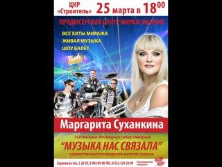 Маргарита Суханкина. Театрально зрелищное представление в ЦКР