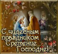 Сретенье значит встречу с Богом Прекрасный, радостный момент! И, долгую пройдя дорогу, Отметит праздник целый свет!  Тебя сердечно поздравляя, Спешу всех благ я пожелать! Пусть сам Христос благословляет Нас этот праздник отмечать!  Святые Анна с Симеоном Узрели Бога в этот день! Так стан
