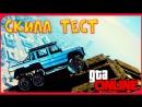 Стрим GTA 5 Скилл тест