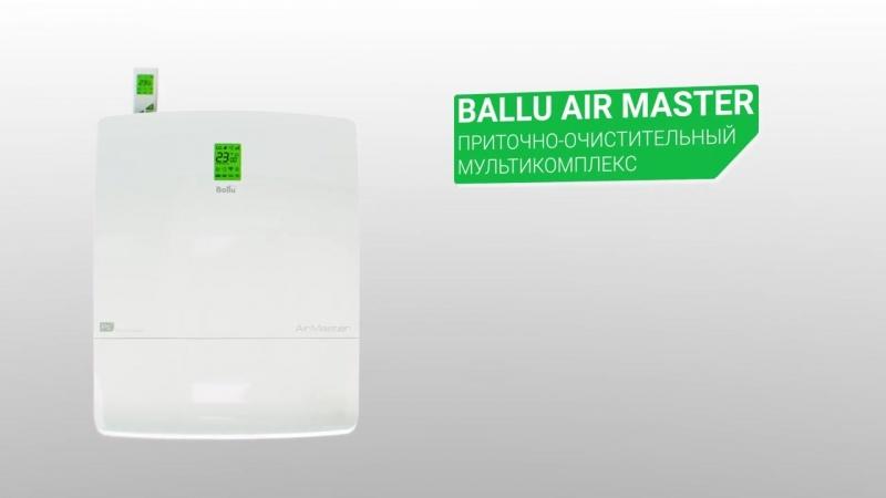 Приточно-очистительный мультикомплекс Ballu Air Master