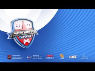 Чемпионат Москвы по компьютерному спорту, день третий