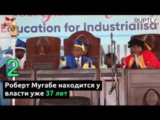 10 важных фактов о перевороте в Зимбабве