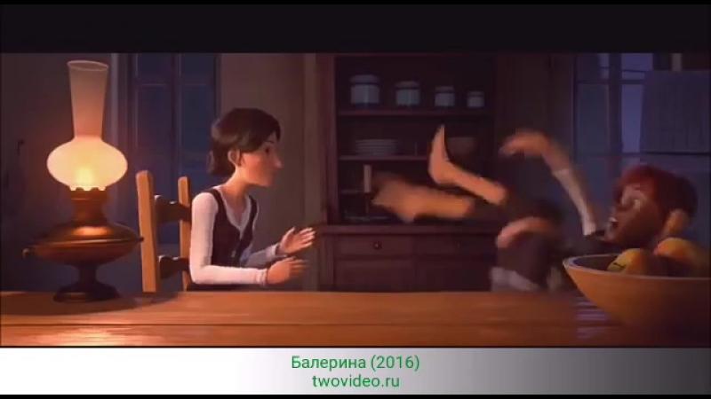 мультфильм Балерина 2016 год смотреть онлайн