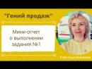 Наталья Иваненко. Мини-отчет о задании-1 тренинга Гений продаж
