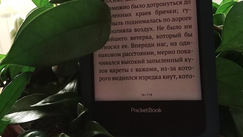 Обзор защищенной электронной книги PocketBook 641 Aqua 2
