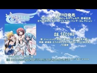 Pachislo Sora no Otoshimono Forte Tojo Kinen Sora no Otoshimono Original Song Collection