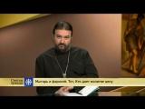Протоиерей Андрей Ткачев. Мытарь и фарисей. Тот, кто дает молитве цену