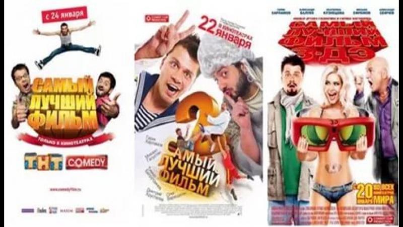Комедии Смотри Кино (Физрук 1,2,3,4 сезон)