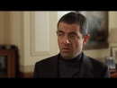 Агент Джонни Инглиш 2003