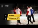Обзор матча Barber - Звезда Урала | Зимний Чемпионат НФЛ | 25 февраля