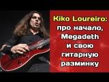Kiko Loureiro - про начало, Megadeth и свою гитарную разминку