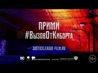 Лига справедливости - прими вызов от Киборга