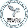 """Поисково-спасательный отряд """"Симуран"""" Гомель"""