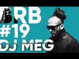 Big Russian Boss Show  Выпуск #19  DJ MEG