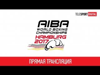 Чемпионат мира по боксу-2017. 31 августа. Старт эфира в 19:00 (МСК)