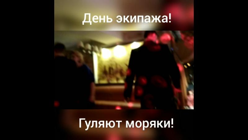 2018.01.13 День экипажа 2.mp4