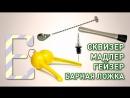 Сквизер, мадлер, гейзер, барная ложка — Барные штуки Едим ТВ