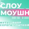 СЛОУ МОУШН / 23 Февраля / Бар Ключи