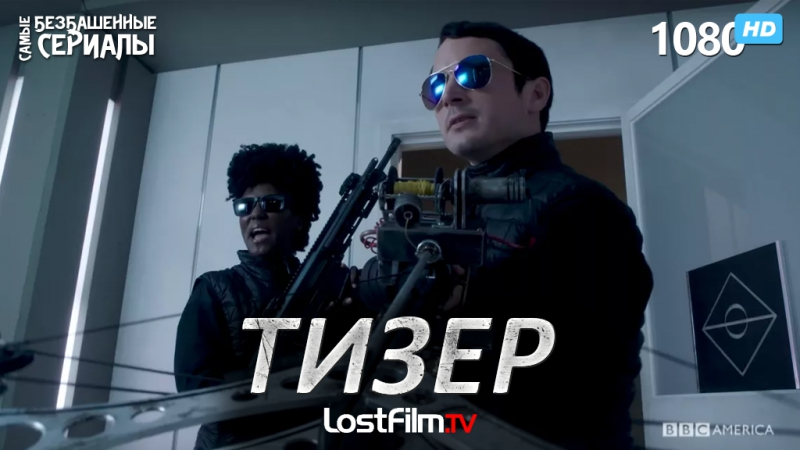 Холистическое Детективное агентство Дирка Джентли / Dirk Gently's Holistic Detective Agency (1 сезон) Тизер (LostFilm) HD 1080