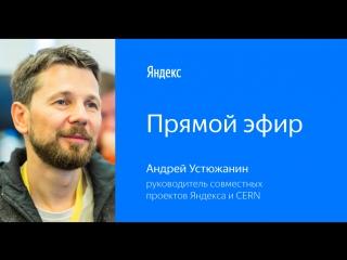 «Прямой эфир» с Андреем Устюжаниным (15.09.17)