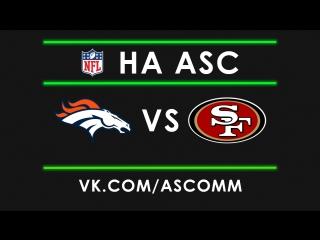 NFL Preseason | Broncos VS 49ers