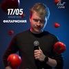 17.05 | Stand Up Поперечного | Одесса
